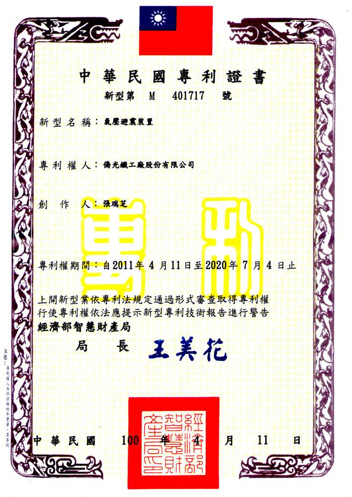 氣壓避震裝置專利證書